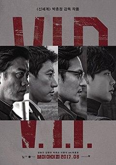Download Movie V.I.P (2017) KOREAN