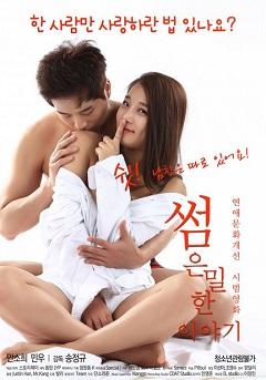 Some: An Erotic Tale (2017) KOREAN