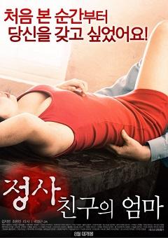 Download Movie An Affair My Friend's Mom 2017 KOREAN