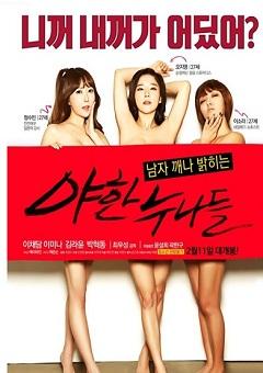 Download Movie Erotic Sisters (2017) KOREAN
