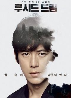 Lucid Dream (2017) KOREAN