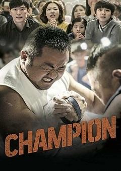 Download Movie Champion 2018 KOREAN