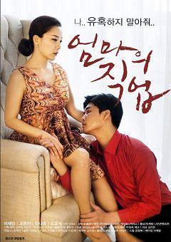 Mother's Job (2017) KOREAN