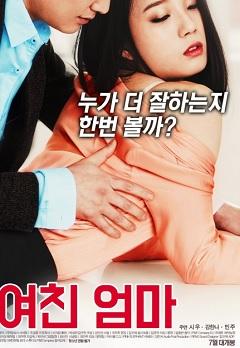 My Girlfriend's Mother (2017) KOREAN