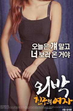 Overnight Friend's Girl 2(016) KOREAN