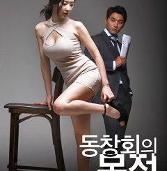 Purpose Of Reunion (2016) KOREAN
