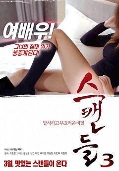 Scandal 3 (2017) KOREAN