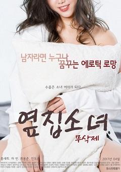 The Girl Next Door 2017 KOREAN