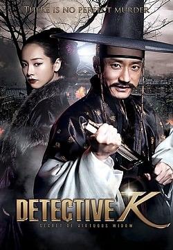 Download Movie Detective K Secret of Virtuous Widow (2011) KOREAN