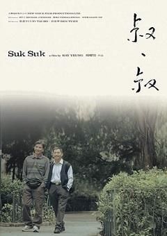 Suk Suk (2019) CHINESE